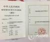 泸州首本《网络预约出租汽车运输证》正式发放
