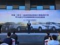川南临港片区实现平行进口车自主进口