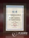 """泸州港荣获""""2017年海铁联运超1万标箱"""