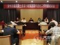 泸州市国土局提升办理国土资源行政执法