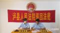 泸县人民法院开展巡回审判 化解九旬老