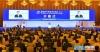 第四届中美省州长论坛在成都开幕