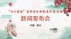 """""""合江荔枝""""宣传语全球创意征集 奖金最高18万元"""