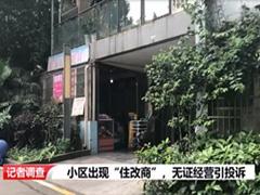 记者调查:小区出现住改商 无证经营引投诉