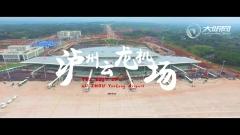 泸州云龙机场6月份修建进度航拍视频