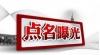 泸州市纪委监委公开曝光4起违反中央八项规定精神典型问题