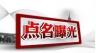 泸州公开曝光3起党员干部违规收受名贵特产问题典型案件