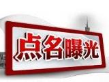 省纪委监委公开曝光6起违反中央八项规定精神问题典型案例 泸州1起