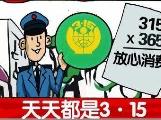 工商部门上线谈消费者权益保护