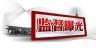 泸州市纪委公开曝光4起漠视侵害群众利益问题典型案例