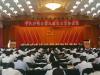 中共泸州市委八届五次全会举行