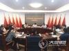 中共泸州市委八届五次全会决定开始征求意见