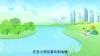 2018儿童防溺水教育宣传片