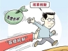 合江县:出台容错纠错机制实施细则 为敢于担当者担当