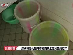 记者调查:叙永镇丹桂村自来水为啥浑浊不堪