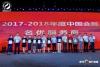 """泸州国际会展公司荣获""""中国会展名优服务商""""大奖"""