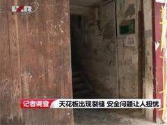 记者调查:天花板出现裂缝 安全问题让人担忧