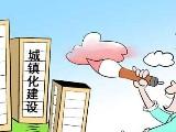 """泸州市""""新型城镇化综合试点""""改革取得实效"""