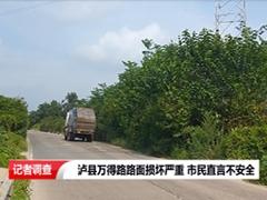 记者调查:万得路路面损坏严重 市民直言不安全