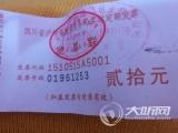 泸州客运班车乱收费  乘客反映多次还被车主找上门