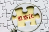 龙马潭区:常态学习监察法 让法在心中
