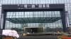第六届中国(泸州)西南商品博览会9月28日开幕