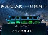 泸州尧坝驿9月27日开街 宣传视频抢先看