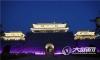 尧坝驿景区将举办系列丰富活动  满足市民游玩需求