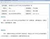 四川省2018年下半年公务员考录11月初开始报名