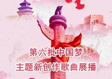 """""""中国梦""""主题新创作歌曲展播"""
