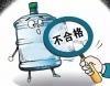 泸州食药监局开展瓶(桶)装饮用水质量安全专项整治