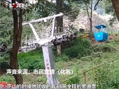 记者调查:方山景区坐缆车 中途下车告知全程票作废
