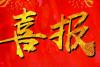 泸州一批先进集体和个人受中华全国总工会表彰