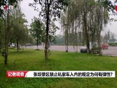 记者调查:张坝景区禁止私家车入内的规定为何有弹性?