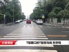 记者调查:T型路口的T型斑马线 科学吗?