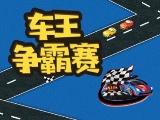 2018泸州汽车文化节  车王争霸赛即将开启