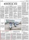 为干部澄清正名 《人民日报》发文肯定泸州