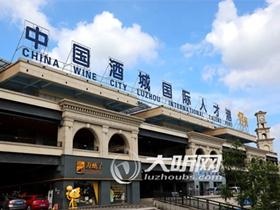 中国酒城国际人才港