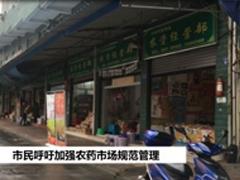 市民呼吁加强农药市场规范管理