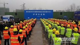 总投资超488亿元  78个项目在泸州集中开工