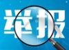 泸州钢铁产能违法违规举报方式公布 市民发现可举报