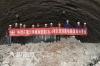 川南城际铁路泸州段三座隧道全部贯通