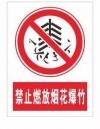 泸州中心城区禁止燃放烟花爆竹 最高罚款10万元