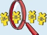 泸州获今年首批财政专项扶贫资金23000多万元