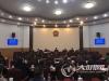 泸州市八届人大常委会举行第十八次会议