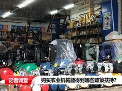 记者调查:购买农业机械能得到哪些政策扶持