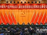 泸州市2018年党风廉政建设和反腐败工作综述
