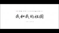 《我和我的祖国》MV