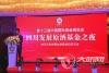 """全国品酒师大赛""""2019四川发展原酒基金之夜""""在泸州举行"""