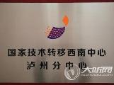 國家技術轉移西南中心瀘州分中心獲批?